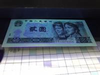 1990版2元纸币