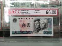 1980版 10元