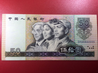 90版的50元100元人民币价格
