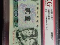 1980年2元纸帀