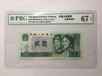 1990年绿版2元