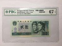 1990年2元荧光币祥云