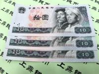 第四套人民币的10块钱
