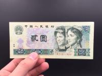绿色1980年2元人民币