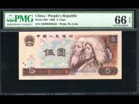 1980年5元钱币