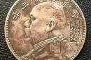 苏维埃银元真品图片 苏维埃银元如何辨真假