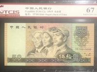 1990年的50元的纸币