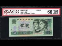 第四套人民币2元80版
