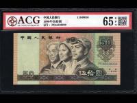90年的纸币50