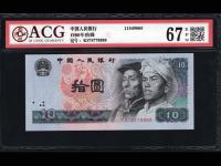 1980年 10元