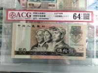 1990年版的50元纸币