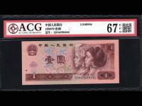 90版红色的1元纸币