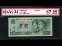 1990年板的2元