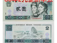 第四版2元的纸币