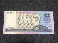 90版的100元图