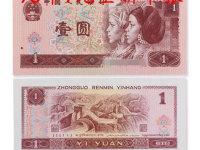 第四套1元纸币红金龙