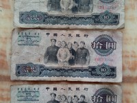 三版十元大团结荧光版