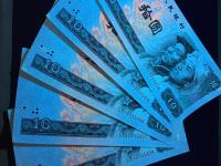1980年老版的10元人民币