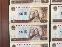 5元80版人民币