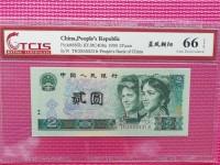 四版币1990年2元绿幽灵