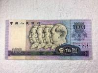 80版的100人民币