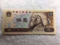 人民币第四套80版5元
