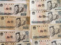 10元民国80年