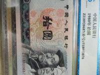 老版10元人民币1980年