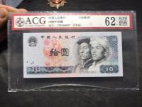 第四套人10元民币