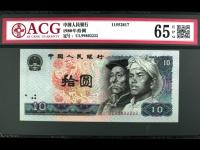 第四套10元人民币荧光版