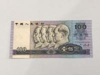 90版100元旧币价格表