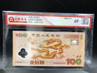 龙钞价格多少