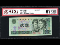 1980年 2元