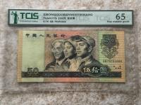 90年50块的人民币