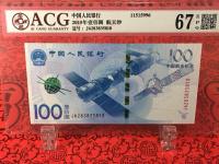 100元航天纪念钞能值多少钱