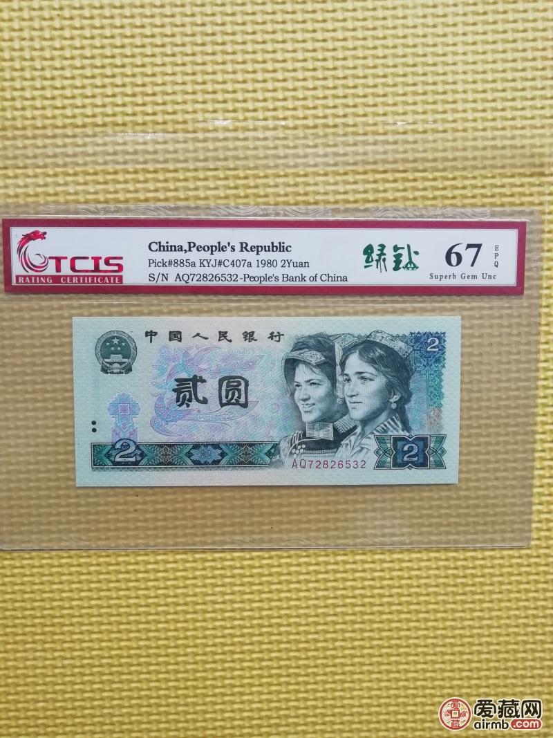 802。四版币2元,80