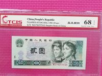 90版2元连号人民币价格