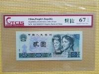 1980年藏族2元人民币