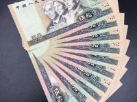 1990年50圆人民币