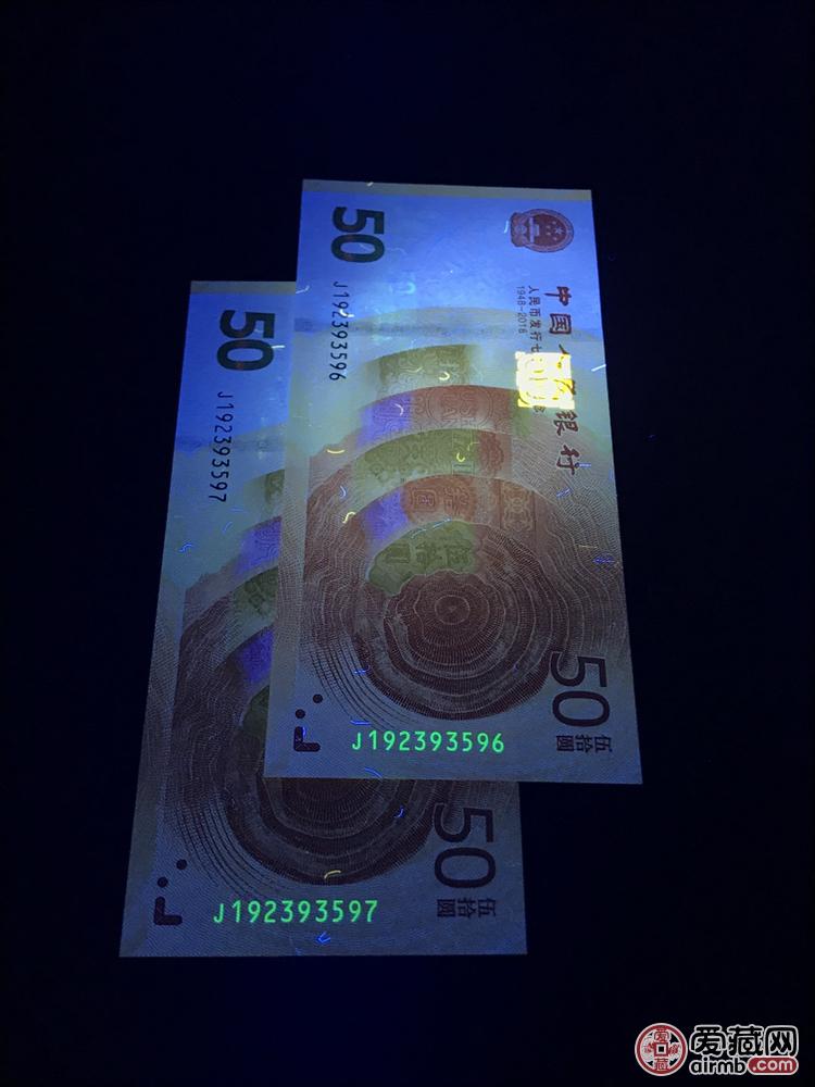 70周年纪念钞、补号1⃣