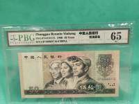 80版50元面值的人民币