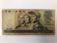第四套80版50元旧币