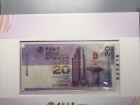 2008年奥运钞10元