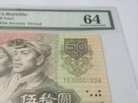 90年面值50元的纸币