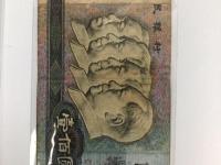 1980年100的纸币