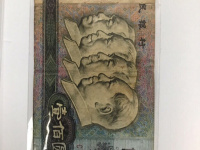 1980年100元旧币