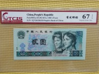 1980年人民币  2元