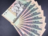 第四套人民币90年50元