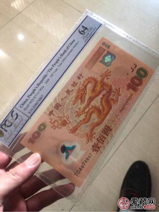 荧光龙钞PCGS评级币,