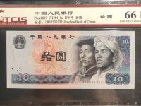 80版10元纸币